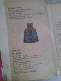 图说中国文化民俗卷
