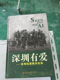 深圳有爱深圳抗震救灾纪实