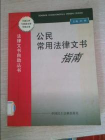 公民常用法律文书指南