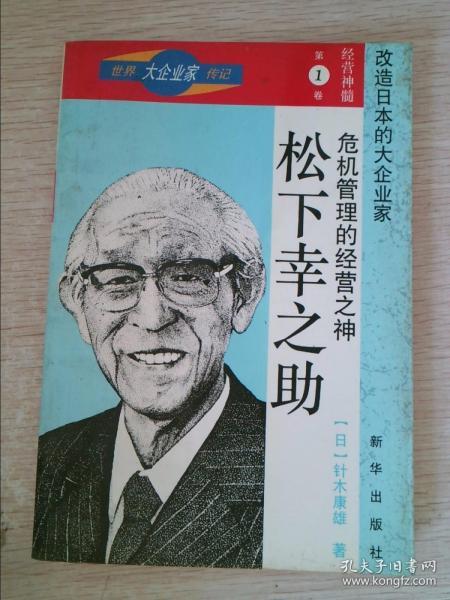 世界大企业家传记-经营神髓第一卷-危机管理的经营之神