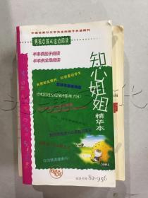 知心姐姐精华本2004
