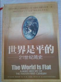 世界是平的21世纪简史
