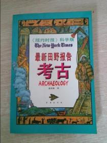 最新田野报告考古