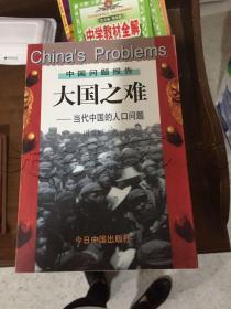 大国之难当代中国的人口问题
