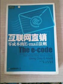 互联网直销:零成本的E-mail法则