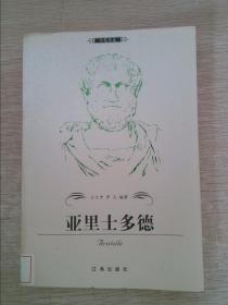 亚里士多德思想家卷