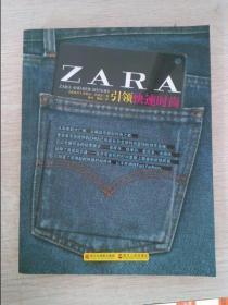 ZARA引领快速时尚