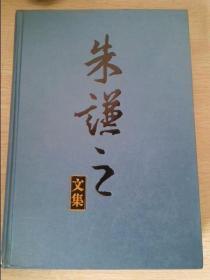朱谦之文集第三卷