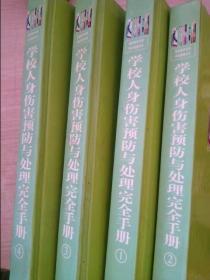 学校人身伤害预防与处理完全手册全4册