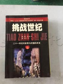 挑战世纪二十一世纪的前景与中国的未来