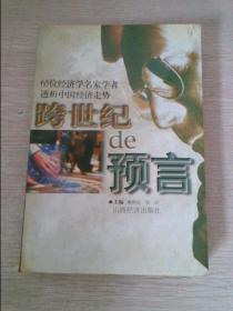 跨世纪的预言65位经济学名家学者透析中国经济走势