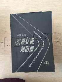 中国分省公路交通地图册