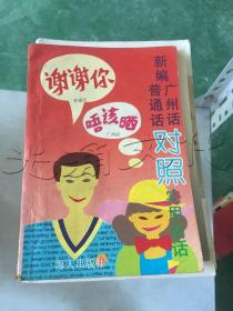 新编广州话.普通话对照实用会话