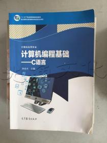 计算机编程基础C语言