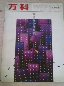 万科2001年11月19日出版