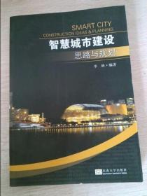 智慧城市建设思路与规划