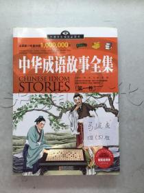 中华成语故事全集第一卷