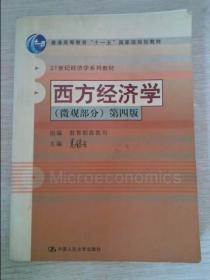 西方经济学微观部分