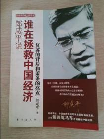 郎咸平说谁在拯救中国经济复苏的背后和萧条的亮点