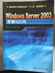 WindowsServer2003配置与应用