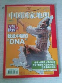 中国国家地理总第535期陕西专辑上