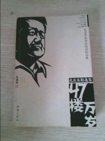 47楼万岁孔庆东精选集