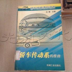 轿车传动系的维修