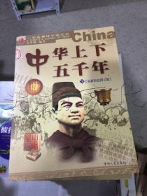 中华上下五千年最新彩色图文版下