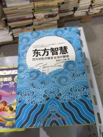 东方智慧西方对东方格言的当代解读