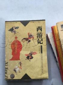 中华名著百部·西游记