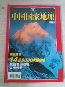 中国国家地理总第550期2006.8