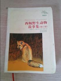 西顿野生动物故事集插图本