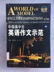 中国高中生英语作文示范大全