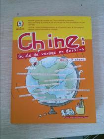 漫画旅行中国