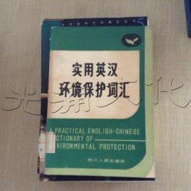 实用英汉环境保护词汇