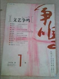 文艺争鸣2005年第1期