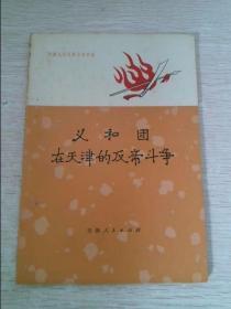义和团在天津的反帝斗争