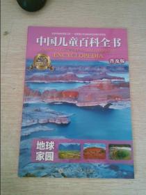 中国儿童百科全书地球家园