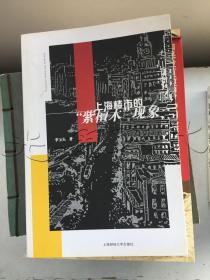 """上海楼市的""""紫檀木""""现象"""