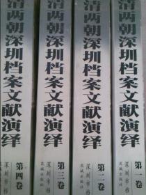 明清两朝深圳档案文献演绎全4卷