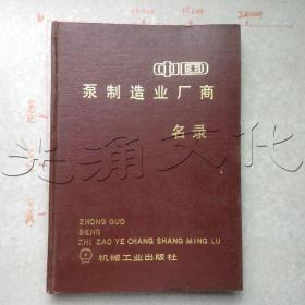 中国泵制造业厂商名录