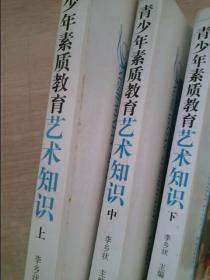 青少年素质教育艺术知识全3册