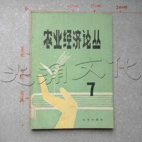 农业经济论丛7