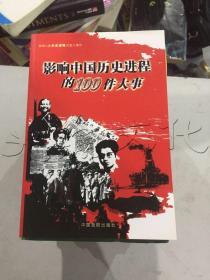 影响人类历史进程的重大事件7中国卷