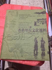 香格里拉文化地图历史与现实的幻境之旅