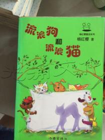 流浪狗和流浪猫杨红樱童话系列