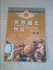世界通史快读第六册
