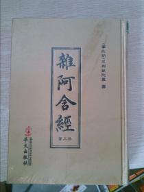 杂阿含经第3册