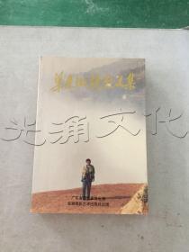梁惠湘摄影文集