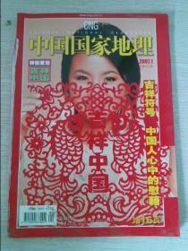 中国国家地理2007.1 总第555期